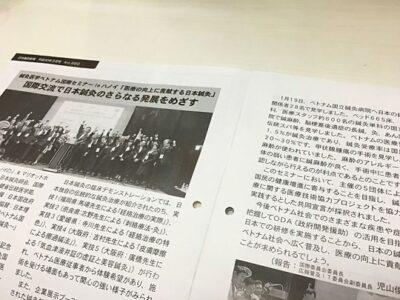 日本鍼灸師会発行『日本鍼灸新報』平成30年3月号「鍼灸医学ベトナム国際セミナー」掲載報告
