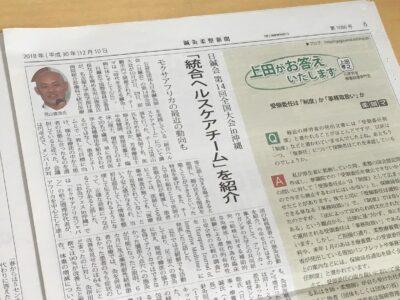 鍼灸柔整新聞1086号