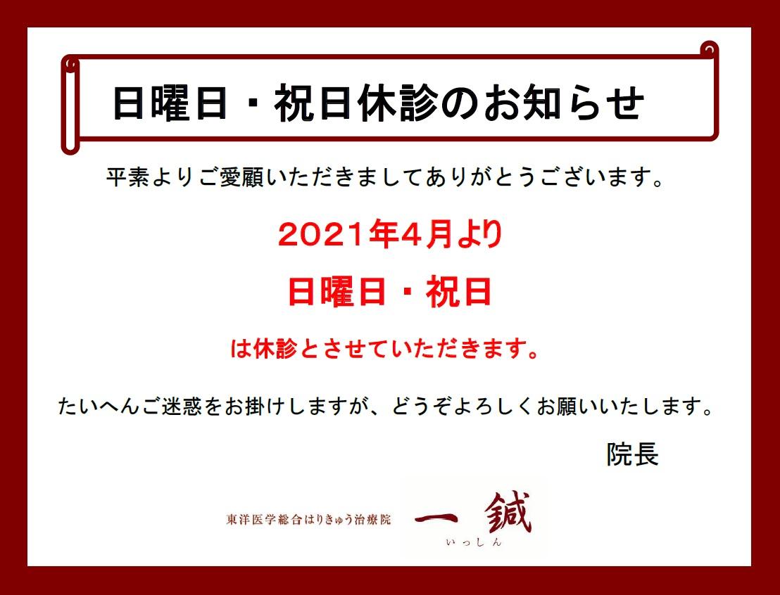 日曜日・祝日休診のお知らせ